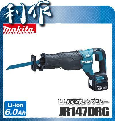マキタ 充電式レシプロソー [ JR147DRG ] 14.4V(6.0Ah)セット品 / セーバソー