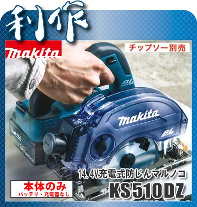 マキタ 充電式防じんマルノコ [ KS510DZ ] 14.4V本体のみ