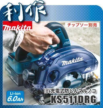 マキタ 充電式防じんマルノコ [ KS511DRG ] 18V(6.0Ah)セット品