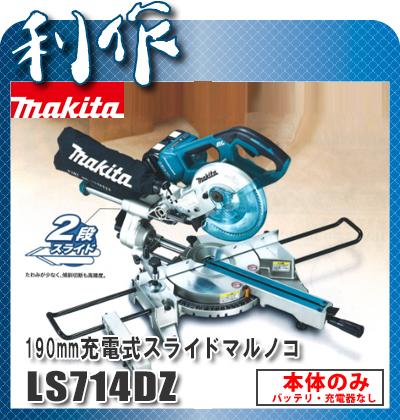 マキタ 190mm充電式スライドマルノコ [ LS714DZ ] 36V本体のみ / (バッテリ、充電器なし) 18V+18V⇒36V
