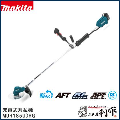 マキタ 充電式刈払機 230mm (Uハンドル/標準棹) [ MUR185UDRG ] 18V(6.0Ah)セット品