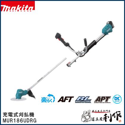 マキタ 充電式刈払機 230mm (Uハンドル/分割棹) [ MUR186UDRG ] 18V(6.0Ah)セット品