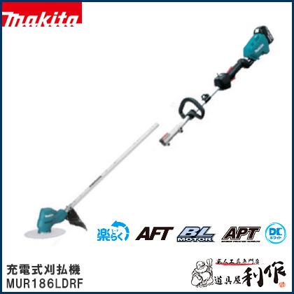 マキタ 充電式刈払機 230mm (ループハンドル/分割式) [ MUR186LDRF ] 18V(3.0Ah)セット品
