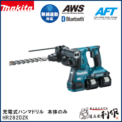 マキタ 充電式ハンマドリル 28mm (SDSプラスシャンク) [ HR282DZK ] 36V本体のみ / 18V+18V⇒36V