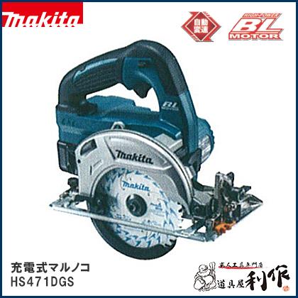 マキタ 充電式マルノコ 125mm [ HS471DGS ] 18V(6.0Ah)セット品(青) / 鮫肌プレミアムホワイトチップソー付
