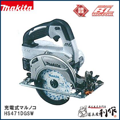 マキタ 充電式マルノコ 125mm [ HS471DGSW ] 18V(6.0Ah)セット品(白) / 鮫肌プレミアムホワイトチップソー付