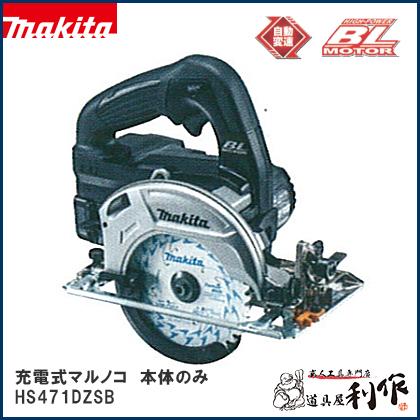 マキタ 充電式マルノコ 125mm [ HS471DZSB ] 18V本体のみ(黒) / 鮫肌プレミアムホワイトチップソー付