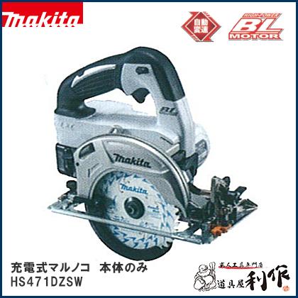 マキタ 充電式マルノコ 125mm [ HS471DZSW ] 18V本体のみ(白) / 鮫肌プレミアムホワイトチップソー付