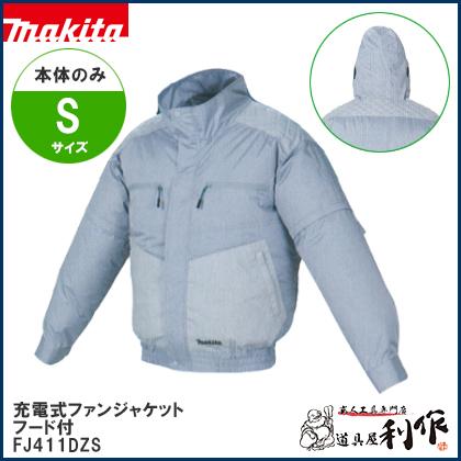 マキタ 充電式ファンジャケット (フード付) [ FJ411DZS(Sサイズ) ] 本体のみ