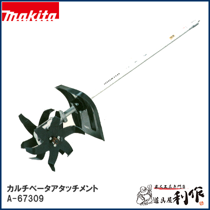 マキタ カルチベータアタッチメント [ A-67309 ] KR401MP スプリット式刈払機 草刈機 アタッチメント
