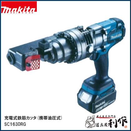 マキタ 充電式鉄筋カッタ(携帯油圧式) [ SC163DRG ] 18V(6.0Ah)セット品