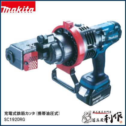 マキタ 充電式鉄筋カッタ(携帯油圧式) [ SC192DRG ] 18V(6.0Ah)セット品