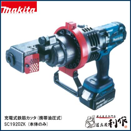 マキタ 充電式鉄筋カッタ(携帯油圧式) [ SC192DZK ] 18V本体のみ