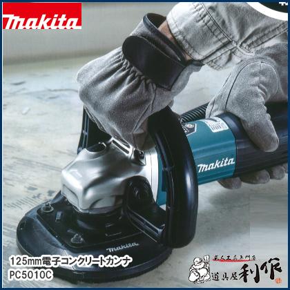 マキタ 電子コンクリートカンナ 125mm [ PC5010C ] 100V