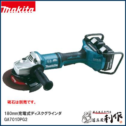 マキタ 充電式グラインダ 180mm [ GA701DPG2 ] 36V(6.0Ah)セット品 / 18V+18V⇒36V 無線連動対応