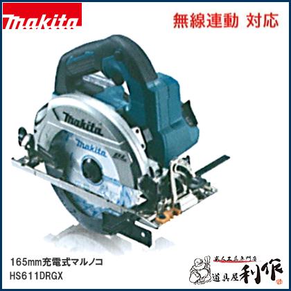 マキタ 充電式マルノコ 165mm [ HS611DRGX ] 18V(6.0Ah)セット品(青) / 無線連動対応