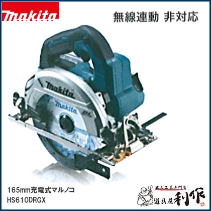 マキタ 充電式マルノコ 165mm [ HS610DRGX ] 18V(6.0Ah)セット品(青) / 無線連動非対応