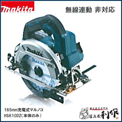 マキタ 充電式マルノコ 165mm [ HS610DZ ] 18V本体のみ(青) / 無線連動非対応