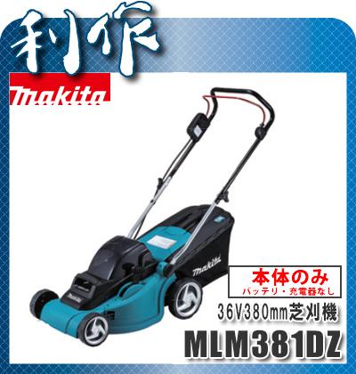 マキタ 充電式芝刈機 380mm [ MLM381DZ ] 36V本体のみ / (バッテリ、充電器なし) 芝刈り機