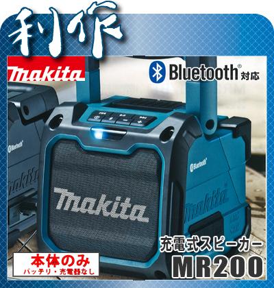 マキタ 充電式スピーカー [ MR200 ] 10.8V~18V本体のみ(青) / (バッテリ、充電器なし) スライドバッテリ対応