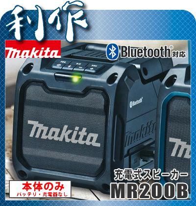 マキタ 充電式スピーカー [ MR200B ] 10.8V~18V本体のみ(黒) / (バッテリ、充電器なし) スライドバッテリ対応