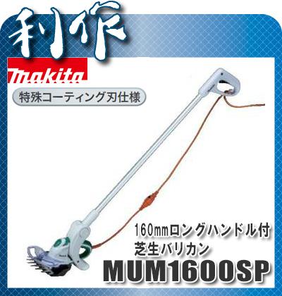 マキタ 芝生バリカン 160mm [ MUM1600SP ] 100V