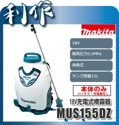 マキタ 充電式噴霧器 [ MUS155DZ ] 18V本体のみ / (バッテリ、充電器なし)