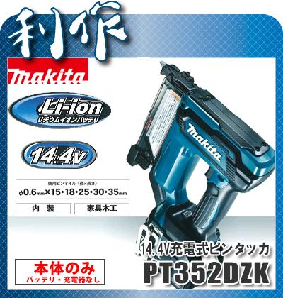 マキタ 充電式ピンタッカ [ PT352DZK ] 14.4V本体のみ / (バッテリ、充電器なし)