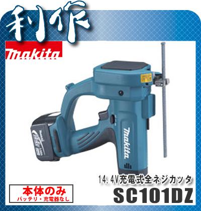 マキタ 充電式全ネジ カッタ [ SC101DZ ] 14.4V本体のみ / (バッテリ、充電器なし)