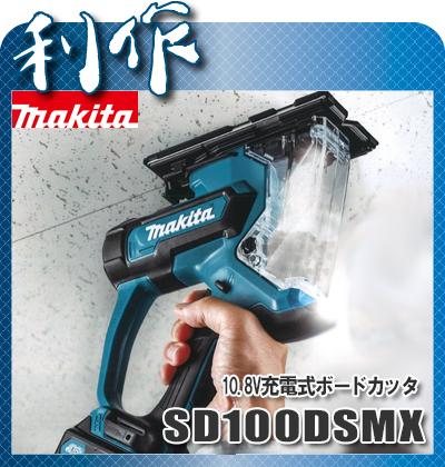 マキタ 充電式ボードカッタ [ SD100DSMX ] 10.8V(4.0Ah)セット品