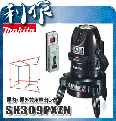 マキタ 室内・屋外兼用墨出し器 (自動追尾) [ SK309PXZN ] おおがね・通り芯・ろく / レーザー墨出器