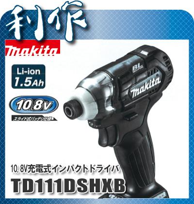 マキタ 充電式インパクトドライバ (スライドバッテリ) [ TD111DSHXB ] 10.8V(1.5Ah)セット品(黒)