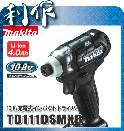 マキタ 充電式インパクトドライバ (スライドバッテリ) [ TD111DSMXB ] 10.8V(4.0Ah)セット品(黒)
