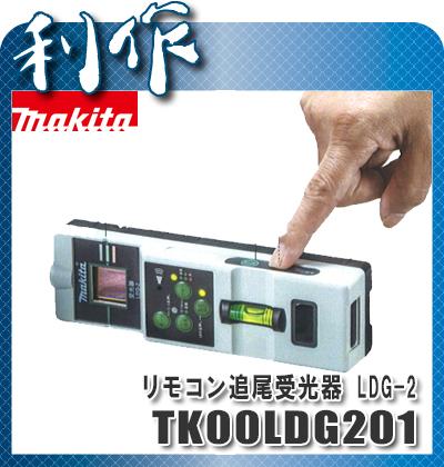 マキタ リモコン追尾受光器 [ TK00LDG201 ] LDG-2