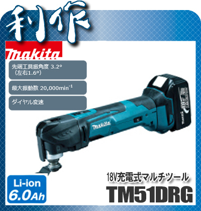 マキタ 充電式マルチツール [ TM51DRG ] 18V(6.0Ah)セット品 / カットソー