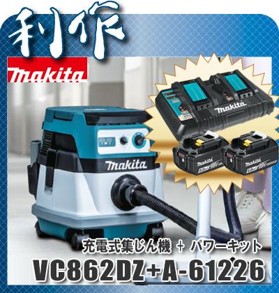 マキタ 充電式集じん機 [ VC862DZ+A-61226 ] 36V本体のみ+パワーキット(二個口充電器+バッテリ2個+ケース)