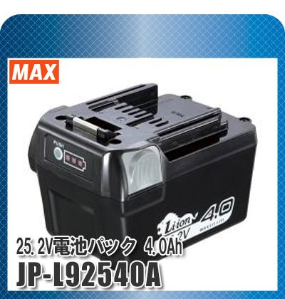マックス 25.2Vリチウムイオンバッテリ 電池パック [ JP-L92540A ] 4.0Ah