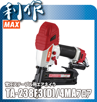 マックス 常圧ステープル用エアネイラ (ダスター付) [ TA-238F3(D) / 4MAフロア ]