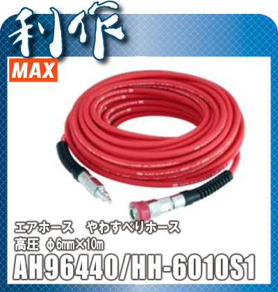 マックス エアホース やわすべりほーす [ AH96440/HH-6010S1 ] 高圧 φ6mm×10m