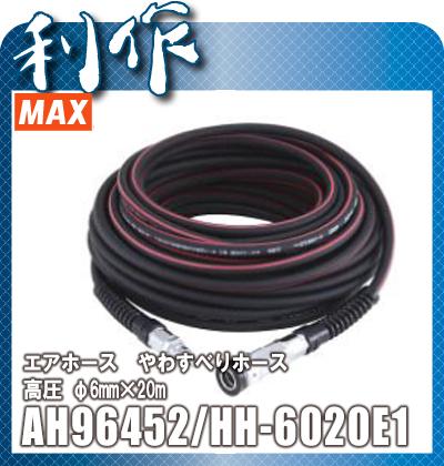 マックス エアホース やわすべりほーす [ AH96452/HH-6020E1 ] 高圧 φ6mm×20m