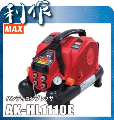 【マックス】 高圧エアコンプレッサ 《 AK-HL1110E 》8L