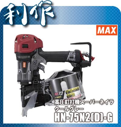 マックス 75mm高圧釘打機スーパーネイラ [ HN-75N2(D)-G ] クールグレー