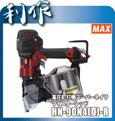 マックス 90mm高圧釘打機スーパーネイラ [ HN-90N4(D)-R ] マイスターレッド