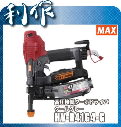 マックス 高圧ねじ打機ターボドライバ [ HV-R41G4-G ] クールグレー