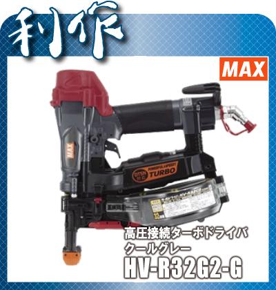 マックス 高圧ねじ打機ターボドライバ [ HV-R32G2-G ] クールグレー
