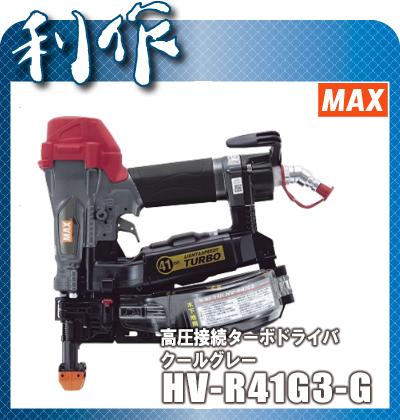 マックス 高圧ねじ打機ターボドライバ [ HV-R41G3-G ] クールグレー