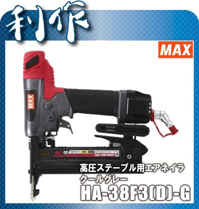 マックス 高圧ステープル用エアネイラ [ HA-38F3(D)-G ] クールグレー