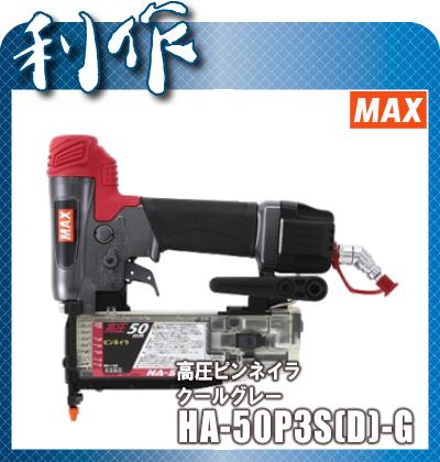 マックス 高圧ピンネイラ [ HA-50P3S(D)-G ] クールグレー / フリープラグ