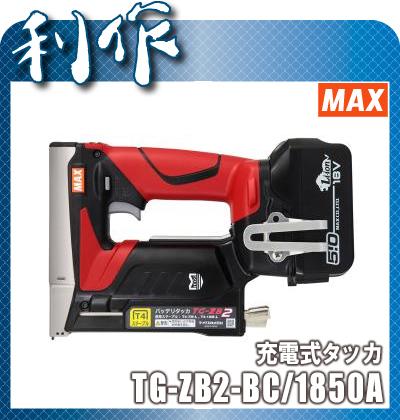 【マックス】 充電式タッカ [ TG-ZB2-BC/1850A ] 18V(5.0Ah)セット品