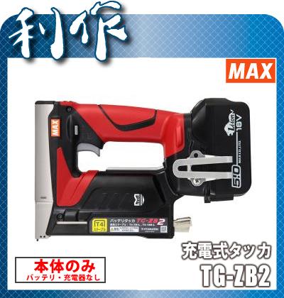 【マックス】 充電式タッカ [ TG-ZB2 ] 18V本体のみ / バッテリ、充電器なし